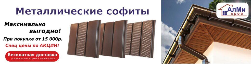 софит металлический