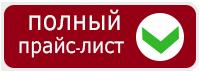 прайс на профнастил в Нижнем Новгороде в Алми-кров