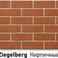 Ziegelberg Кирпичный