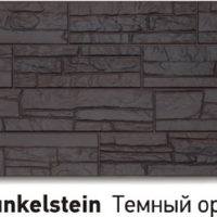 Dunkelstein Темный орех